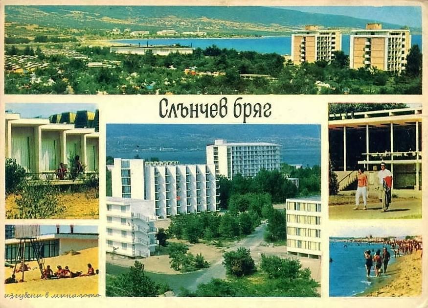 Резултат с изображение за слънчев бряг ретро картичка