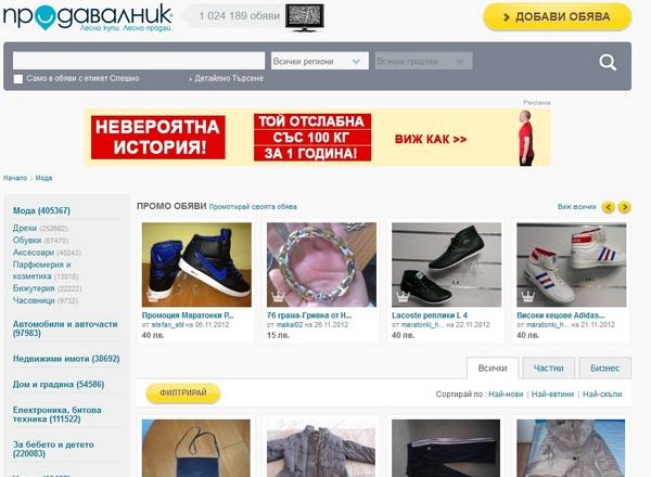 Albaluna - онлайн магазин за италиански обувки, чанти и креативна мода. Добре дошли в онлайн магазина на ALBALUNA.