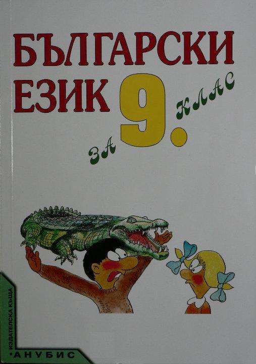 Този път прекалиха: Децата в девети клас учат по български език нечувани тъпотии! Рекет, Киро Тариката, администрацията е зло... (СНИМКИ)