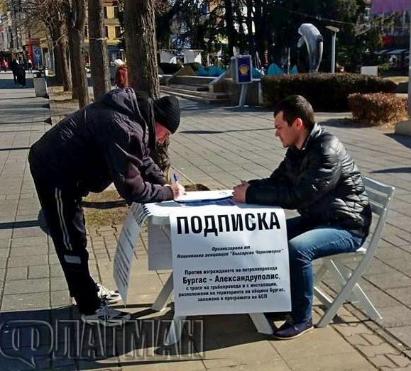 """НПО започна подписка срещу """"Бургас-Александруполис"""", не вярва на """"крокодилските сълзи на БСП"""""""