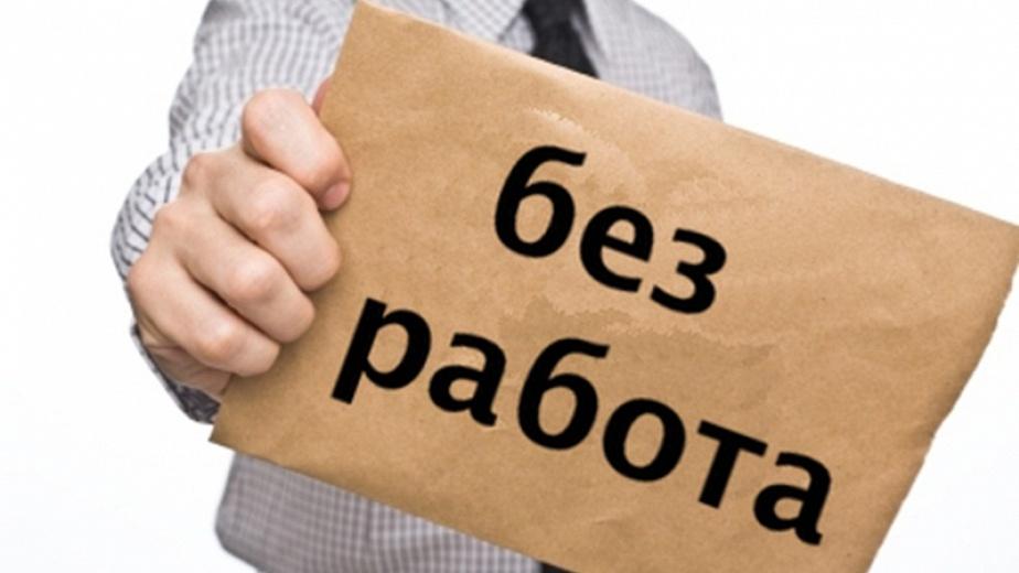 Над 30 хиляди останаха без работа заради COVID-19